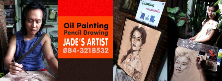 JADE ARTIST